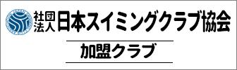 一般社団法人 日本スイミングクラブ協会 加盟クラブ