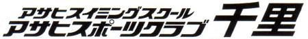 アサヒスポーツクラブ千里 - JAPOX