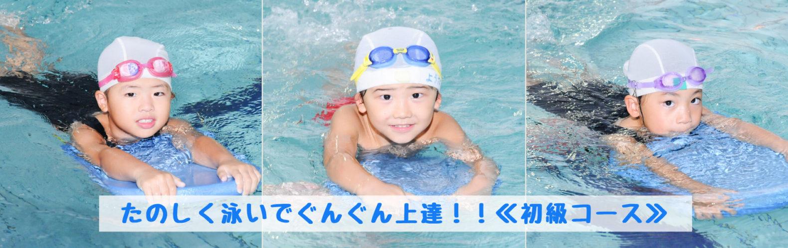 たのしく泳いでぐんぐん上達!!≪初級コース≫