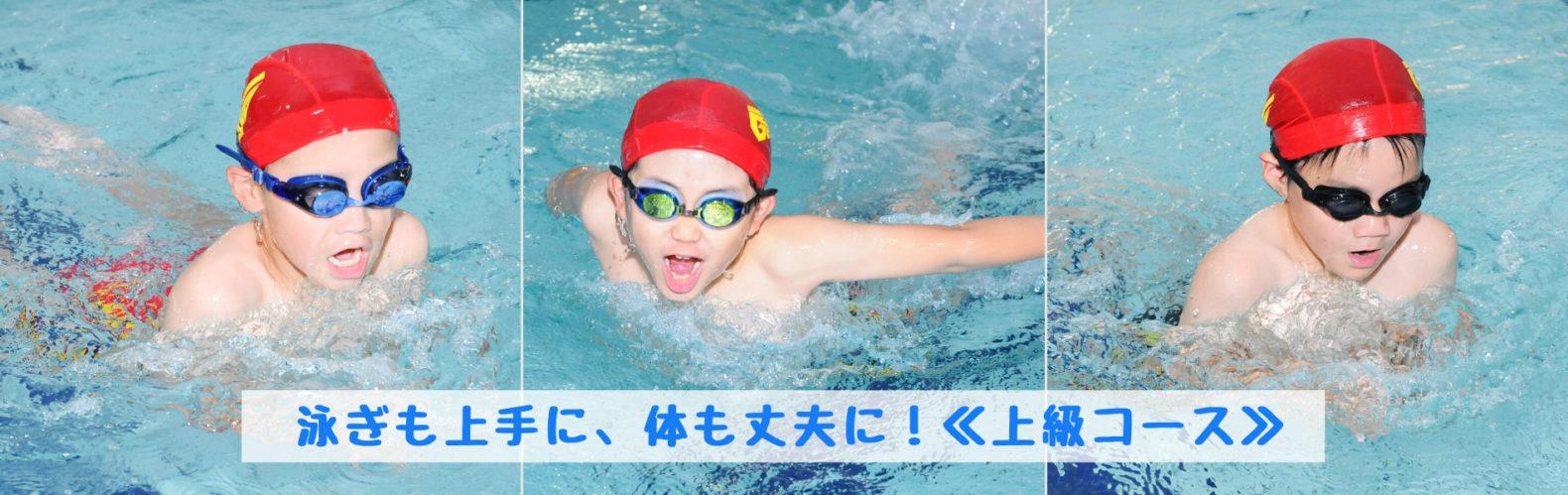 泳ぎも上手に、体も丈夫に!≪上級コース≫